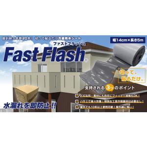 万能防水シート ファストフラッシュ 5m x 14cmサイズ|expantay|02