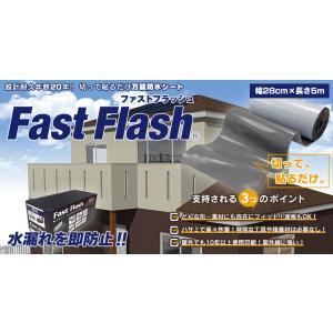万能防水シート ファストフラッシュ 5m x 28cmサイズ|expantay|02
