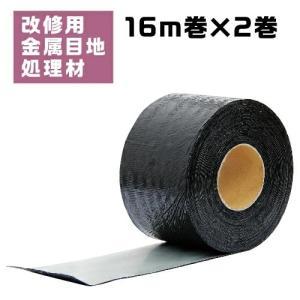 改修用金属目地処理材 メジフィット W100mm×L16m 2巻|expantay