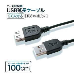 """USB延長ケーブル データ転送 2A  100cm(1m)""""..."""