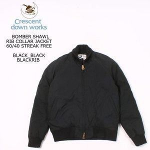 CRESCENT DOWN WORKS クレセントダウンワークス  BOMBER SHAWL RIB COLLAR JACKET 60-40 STREAK FREE - 2colors|explorer