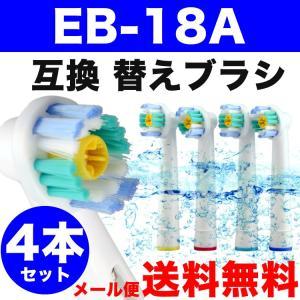Braun ブラウン 互換 替えブラシ オーラルB EB18対応 4本セット ステインケア オーラル...