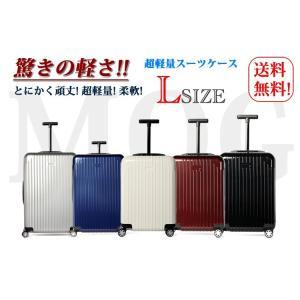 【MOG】超軽量 スーツケース Lサイズ 全5色 TSAロック キャリーバッグ キャリーケース 軽量 ビジネス 旅行かばん PC ポリカーボネート