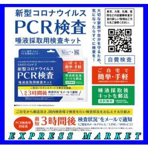 PCR検査キット 日本製メーカー コロナウィルス 検査キット 自宅 簡単 東亜産業 唾液