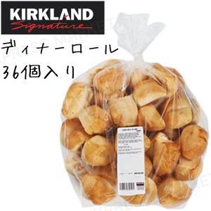 コストコ ディナーロール カークランド 36個入り パン