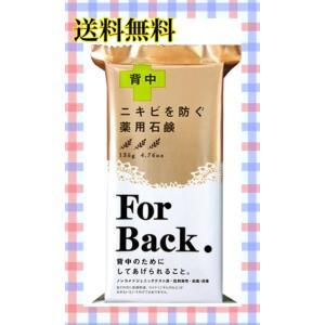 ニキビ For Back フォーバック 背中ニキビ ペリカン石鹸