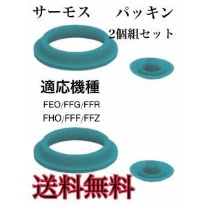 サーモス パッキン FEO FEO-1000F/1500F パッキンセット L 2個組セット