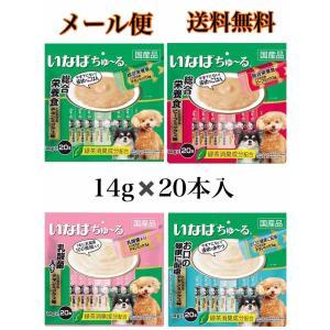 ciaoちゅ〜る ちゅーる 犬用おやつ  とりささみ チキンミックス ビーフミックス 14g×20本...