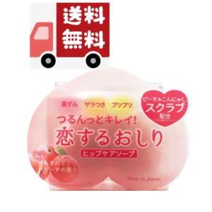 恋するおしり ヒップケアソープ 80g 石鹸 おしり ヒップケア ペリカン石鹸