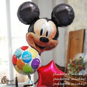 送料無料 バルーン (スマイル ミッキー フェイス 07764) 風船 ディズニー バルーンギフト 電報 誕生日 七五三 孫 へ の 誕生 日 メッセージ|express