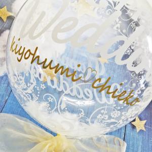 電報 結婚式 クリアバルーン Sweeet2 祝電 結婚祝い 台紙 バルーン電報  ウエディング バルーンギフト おしゃれ お祝い 入籍祝い 令和 風船 名入れ|express|06