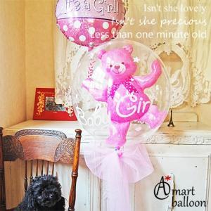 出産祝い Baby Girl ベア Pink 29488 誕生 日 ベビー 女の子 風船 バルーン電報 電報 出産 祝い お祝い アットマートバルーン バルーン電報 電報 お祝い 記念日 express
