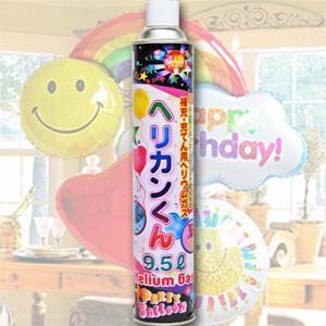 ヘリウム缶(ヘリカンくん)9.5リットル|express