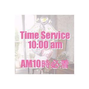 出荷日翌日AM10時迄到着タイムサービス[*ご希望のバルーンと一緒にお申込み下さいませ。]|express