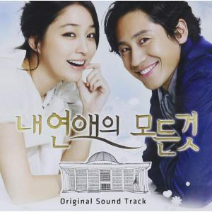 私の恋愛のすべて OST オリジナルサウンドトラック CD 韓国盤