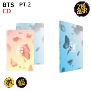 BTS - 花様年華 pt.2 4th Mini Album Ver.選択可能  韓国盤の画像