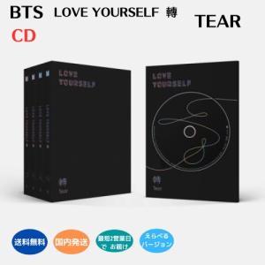 BTS - LOVE YOURSELF 轉 Tear 韓国盤 CD  Ver. 選択可能
