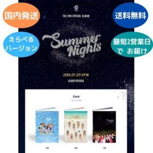 TWICE - Summer Nights : 2nd Special Album CD 韓国盤  Ver.選択可能の画像