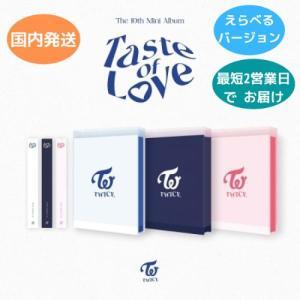 TWICE - Taste of Love : 10th Mini Album バージョン選択可能 ...