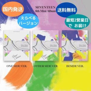 SEVENTEEN - Your Choice : 8th Mini Album バージョン選択可能 CD 韓国盤の画像