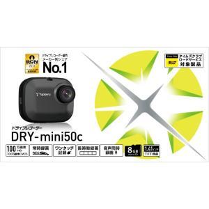 DRY-mini50c ドライブレコーダー ユピテル