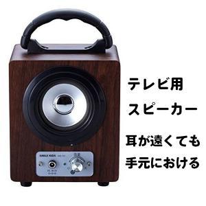 テレビ スピーカー 手元 ギフト向け 老人 音量調節 手元スピーカー 母の日 expsjapan