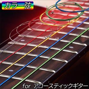 ギター弦 カラー弦 アコースティックギター 6本セット スーパーライト 高耐久 カラー おしゃれ 綺...