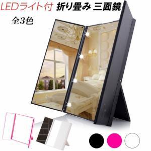三面鏡 折り畳み LEDライト付き 携帯 おしゃれ コンパクト かわいい 持ち運び 全3色 化粧 光...