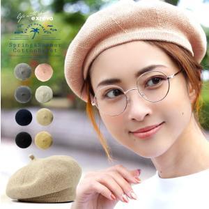 ベレー帽 ニット帽 春夏 コットン 帽子 レディース ニットベレー帽 夏用 サマーベレー帽|exrevo
