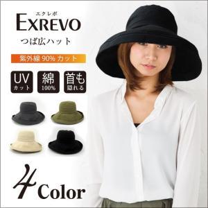 UVカット つば広 帽子 レディース コットン100% ハット 女性用 春夏 女優帽 海 プール|exrevo