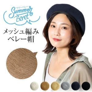 サマーベレー帽 パイピング 春夏 帽子 レディース メッシュ編み パイピング ベレー帽|exrevo