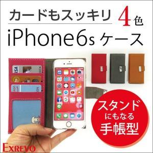 iphone6 ケース 手帳型 マグネット iPhone6s ケース スタンド カード収納 アイフォ...