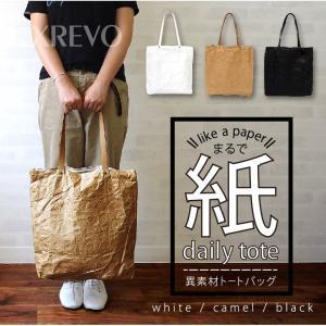 ペーパーバッグ トートバッグ 紙素材 バッグ 大容量 フライバッグ 紙バッグ|exrevo