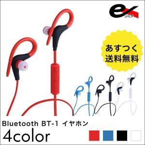 Bluetooth BT-1 イヤホン ワイヤレス ブルートゥースイヤホン Bluetooth 4.1 イヤホン ランニング bluetoothイヤホン ワイ(あすつく)(ネコポス配送)