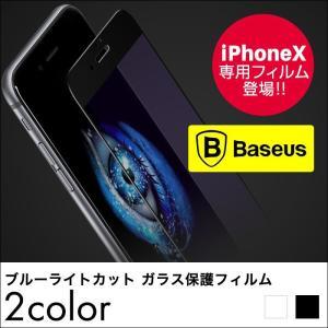 iPhoneX 保護フィルム ブルーライトカット iPhon...