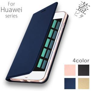 ■対応機種■ 【Huawei P10 Lite】【Huawei P20 Lite】 【Huawei ...
