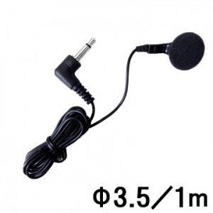EAR-0008 モノラルイヤホン(Φ3.5・L型プラグ/1m/黒)OHM オーム電機 exsight-security