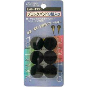 ER-1333 イヤーパッド 3組入り ブラック EAR-1333 OHM オーム電機 の商品画像|ナビ