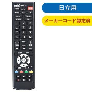 AV-R320N-H メーカー専用テレビリモコン(日立 Wooo用) OHM(オーム電機)|exsight-security