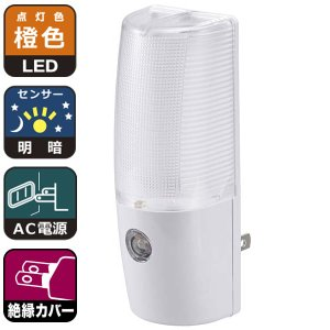 NIT-ALA6MCL-WL 【光量自動調整】LEDナイトライト(明暗センサー付/橙色) OHM(オーム電機)|exsight-security