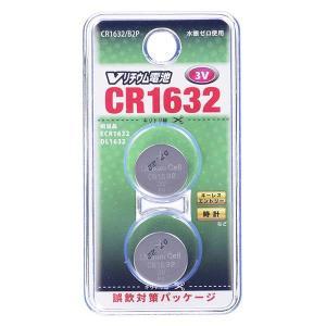 CR1632/B2P Vリチウム電池(CR1632/2個入り) OHM(オーム電機)|exsight-security