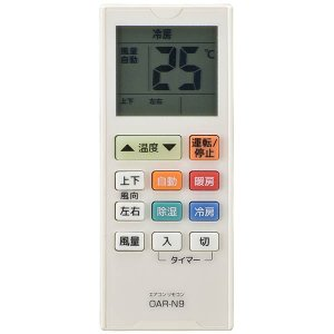 OAR-N9 【スリムで大画面】エアコン用リモコン(13メーカー対応)OHM オーム電機|exsight-security