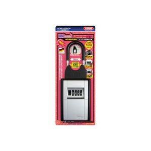 DS-KB-2 カードとカギの預かり箱_ABUS (アバス)