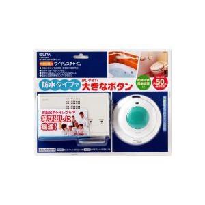 EWS-1004_1671100_ELPAワイヤレスチャイム 防水セット_ELPA(エルパ・朝日電器)|exsight-security