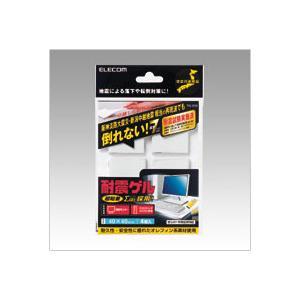 63798_耐震ゲル 40x40mm_エレコム exsight-security