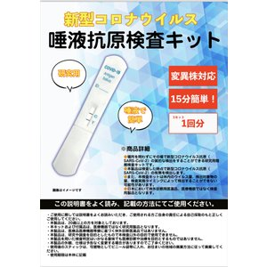 PCR検査キット 抗原検査キット コロナ検査キット 唾液検査 ワクチン お手頃 PCR検査 自宅でわかる 検査 新型コロナ 簡単 検査