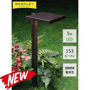 BERKLEY バークレー 小型アプローチライト 商品名:【AP-13-5】  玄関などの出入り口付...