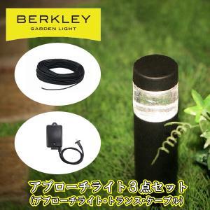 LEDガーデンライト BERKLEY(バークレー)の LEDアプローチライトと電源トランス、ケーブル...
