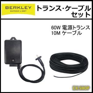 【バークレー】ガーデンライトおすすめセット  電源トランスとケーブルのおすすめセットです。  トラン...