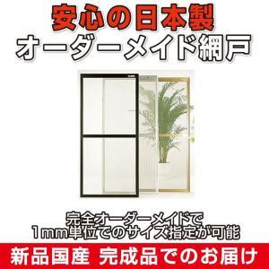 網戸オーダーメイド カラー W501〜700mmXH〜500mm以下送料無料 exterior-stok